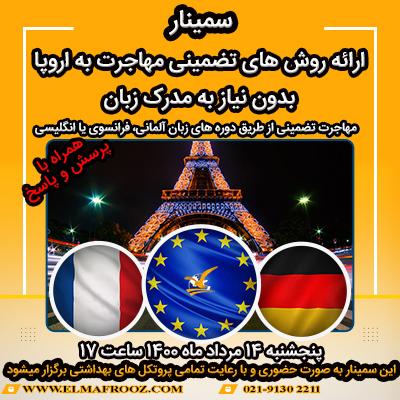 سمینار مهاجرت تضمینی به اروپا